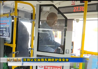 视频丨汉羽公交加强车辆防护保安全