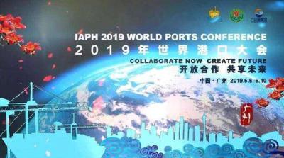 第31届世界港口大会即将在穗举行