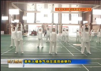 视频丨庆祝中华人民共和国成立70周年 老年人健身气功交流活动举行