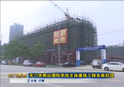 视频丨天门华斯达国际学校主体建筑工程全面封顶