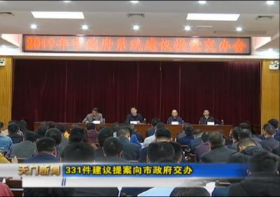 视频丨331件建议提案向市政府交办