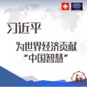 """让""""中国智慧""""造福亚洲世界"""