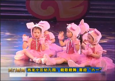 """视频丨西龙小区幼儿园:载歌载舞 喜迎""""六一"""""""