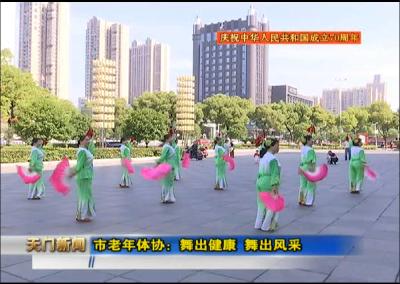 视频丨庆祝中华人民共和国成立70周年 市老年体协:舞出健康 舞出风采