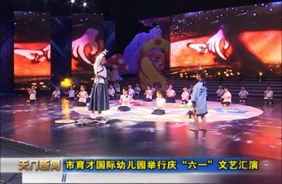 """视频丨 市育才国际幼儿园举行庆""""六一""""文艺汇演"""