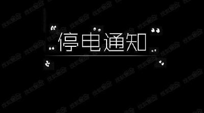 停电通知!5月14日-15日,黄潭、佛子山等部分区域将停电!
