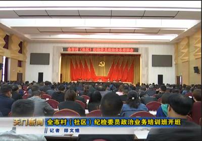 视频丨全市村(社区)纪检委员政治业务培训班开班