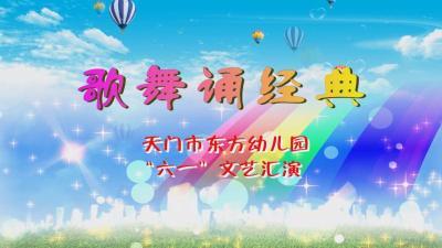 """歌舞诵经典天门市东方幼儿园""""六一""""文艺汇演"""