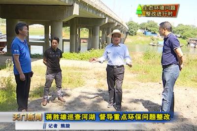 视频丨生态环境问题整改进行时 蒋胜雄巡查河湖 督导重点环保问题整改
