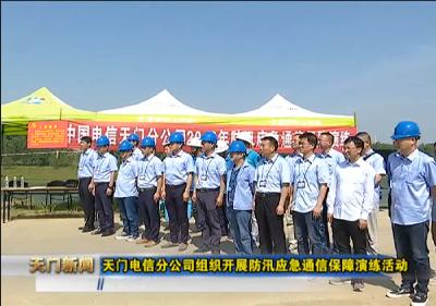 视频丨天门电信分公司组织开展防汛应急通信保障演练活动