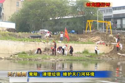 视频丨创文进行时 竟陵:清理垃圾 维护天门河环境
