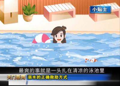 视频丨生活小贴士: 溺水的正确救助方式