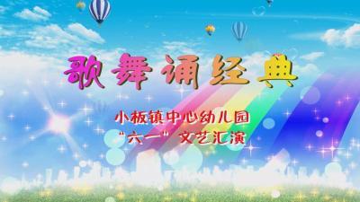 """歌舞诵经典小板镇中心幼儿园""""六一""""文艺汇演"""