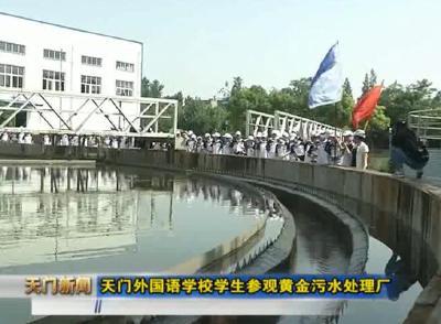 视频丨天门外国语学校学生参观黄金污水处理厂