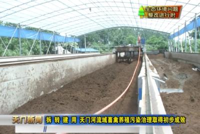 视频丨生态环境问题整改进行时 拆、转、建、用 天门河流域畜禽养殖污染治理取得初步成效