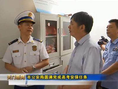 视频丨市公安局圆满完成高考安保任务
