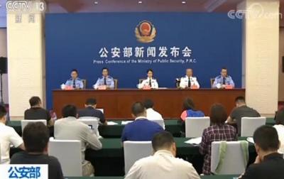 """公安部通报""""净网2019""""专项行动典型案例"""