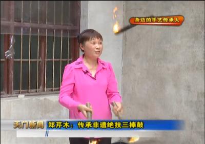 视频丨身边的手艺传承人 郑芹木:传承非遗绝技三棒鼓