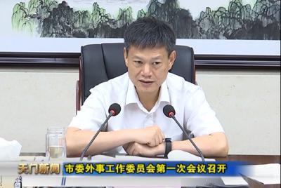 视频丨市委外事工作委员会第一次会议召开