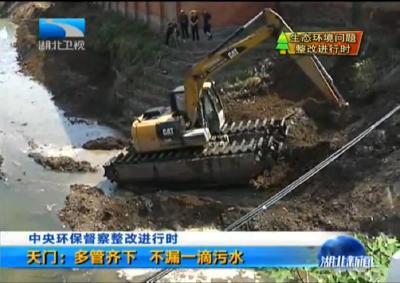 视频丨生态环境问题整改进行时  天门:多管齐下 不漏一滴污水
