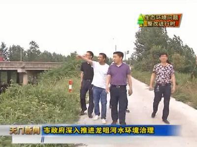 视频丨生态环境问题整改进行时  市政府深入推进龙咀河水环境治理