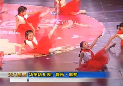 视频丨华茂幼儿园:快乐•追梦