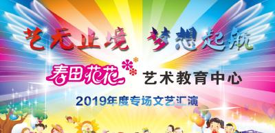 """""""春田花花""""艺术教育中心 2019年度专场文艺汇演"""