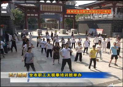视频丨庆祝中华人民共和国成立70周年 全市职工太极拳培训班举办