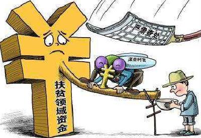 国务院扶贫办:加强廉洁扶贫阳光扶贫 严查违纪违法行为
