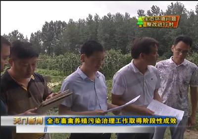 视频丨生态环境问题整改进行时 全市畜禽养殖污染治理工作取得阶段性成效