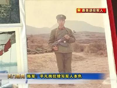 「最美退役军人」曾赴老山前线参战的他,退伍后平凡岗位续写军人本色