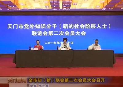 视频丨全市知(新)联会第二次会员大会召开