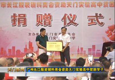 视频丨广州长江服装辅料商会资助天门实验高中贫困学子