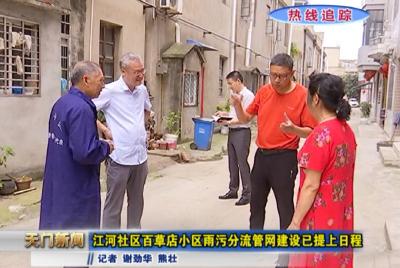 视频丨热线追踪   江河社区百草店小区雨污分流管网建设已提上日程