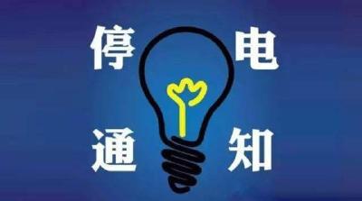 7月23日,天门城区这些地方要停电,早作准备!