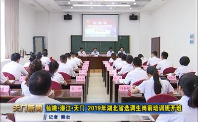 视频丨 仙桃•潜江•天门 2019年湖北省选调生岗前培训班开班