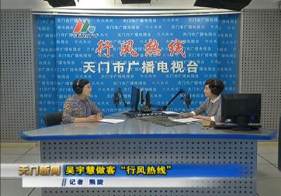 """视频丨吴宇慧做客""""行风热线"""""""