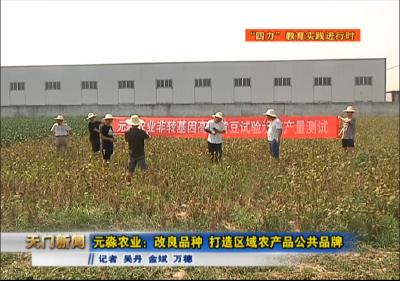 """视频丨""""四力""""教育实践进行时 元淼农业:改良品种 打造区域农产品公共品牌"""