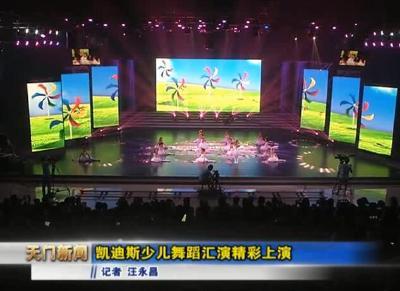视频丨凯迪斯少儿舞蹈汇演精彩上演