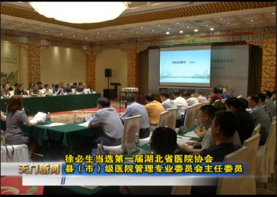 视频丨徐必生当选第一届湖北省医院协会县(市)级医院管理专业委员会主任委员