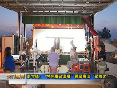 """视频丨彭市镇:""""特色廉政套餐""""绷紧廉洁""""紧箍咒"""""""