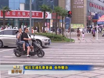 行人闯红灯、机动车随意停靠……城区交通乱像亟待整治!