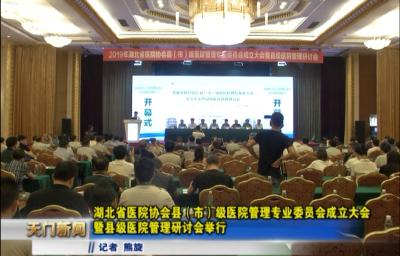 视频丨湖北省医院协会县(市)级医院管理专业委员会成立大会暨县级医院管理研讨会举行