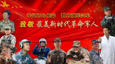 """中宣部 中央军委政治工作部联合发布9位""""最美新时代革命军人"""""""
