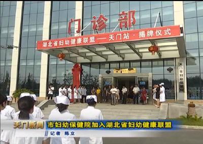 视频丨市妇幼保健院加入湖北省妇幼健康联盟