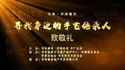 """华泰学府春天 天门市""""寻找身边的手艺传承人""""致敬礼!"""