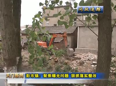 视频丨问政追踪  彭市镇:聚焦曝光问题 狠抓落实整改