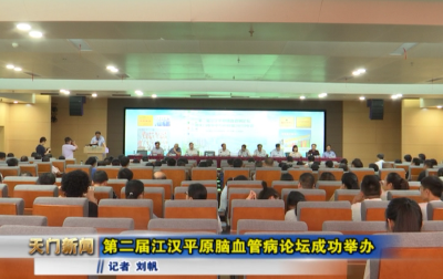 视频丨第二届江汉平原脑血管病论坛成功举办