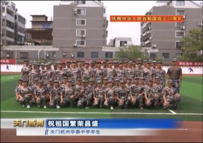 视频丨庆祝中华人民共和国成立70周年 祖国 我想对你说