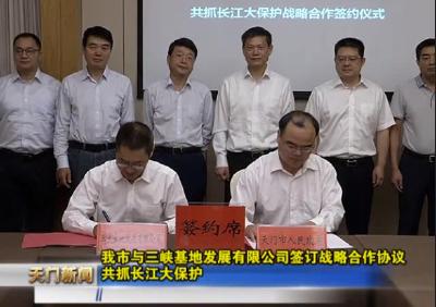 视频丨我市与三峡基地发展有限公司签订战略合作协议 共抓长江大保护